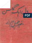 Dil Ek Gulshan by Razia Jameel Urdu Novels Center (Urdunovels12.Blogspot.com)
