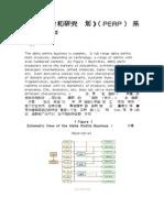工艺评价和研究规划