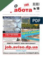 Aviso-rabota (DN) - 18 /153/