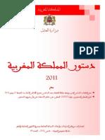 Constitution_2011_AR.pdf