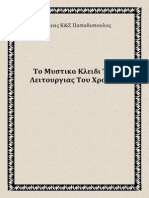 Α.Παπαδοπουλος-το Μυστικο Κλειδι Της Λειτουργειας Του Χρονου