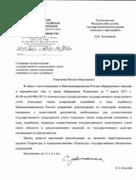 pismo_10571_pk_d23i_290513