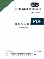 GB/T 17185-2012 钢制法兰管件