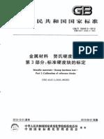 GB/T 18449.3-2012 金属材料 努氏硬度试验 第3