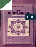 Gyanarnava Tantram - Sudhakar Malaviya