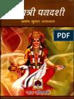 Gayatri Panchadashi - Arun Kumar Upadhyaya