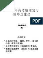 2003年高考地理复习策略及建议