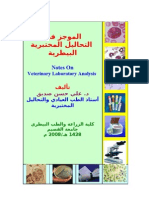 Notes on Veterinary Laboratory Analysis