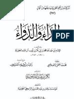 Al Da'a Wa Al Dawa'a - Ibn Qayyim
