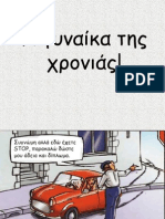 Η ΓΥΝΑΙΚΑ ΤΗΣ ΧΡΟΝΙΑΣ