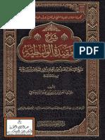شرح العقيدة الواسطية للشيخ عبدالعزيز الراجحي حفظه الله - Explanation of Al Aqeedah al Wasitiyyah by Shaikh 'Abdul Aziz ar-Rajihee