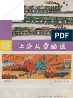 1975 book of Chinese children's paintings