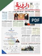 Alroya Newspaper 14-05-2014