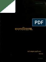 Ayurved a Marati -Botanycomplete