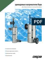 Водоводяные Нагреватели Ospa - Для Общественных и Частных Бассейнов