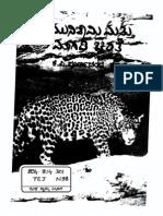 Muniswamy Mattu Magadi Chirate - K.P.Poornachandra Tejaswi