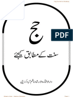 Hajj Sunnat k Mutabiq Karein