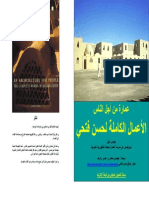 Hassan Fathy Early Project