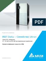 ИБП Delta – Семейство Ultron
