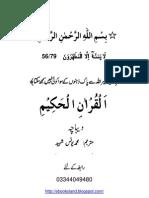 Quran Urdu Translation Muhammad Younus Shaheed