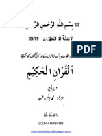 Quran Urdu Translation Muhammad Younus Shaheed