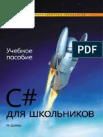 c_sharp2.pdf