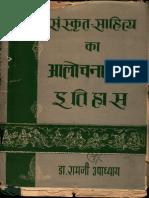 Sanskrit Sahitya Ka Alochanatmak Itihas II - Ramji Upadhyaya
