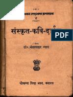 Sanskrit Kavi Darshan - Bholashankar Vyas
