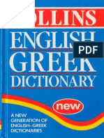EnglishGreek Dictionary Collins 2014