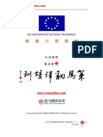 [欧盟口译训练OS系列,法语].EU.interpretation.training.os FE10061102