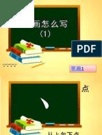 笔画power point---都是一画,除了(了=两画)