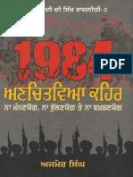 1984 Unchitviya Kehar_2