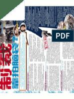 Chongqin Article