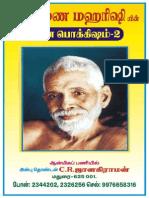 Ramana Maharishi Gnana Pokkisam 2 (Tamil Version)