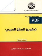 تكوين العقل العربي - محمد عابد الجابري