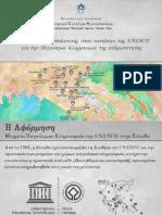 Μνημεία της Θεσσαλονίκης στον κατάλογο της UNESCO για την Παγκόσμια Κληρονομιά της ανθρωπότητας (Παρουσίαση Εργασίας)