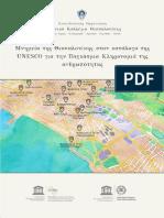 Μνημεία της Θεσσαλονίκης στον κατάλογο της UNESCO για την Παγκόσμια Κληρονομιά της ανθρωπότητας
