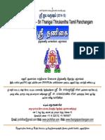Jaya Varusha Tamil Thanigai Panchangam 2014 15