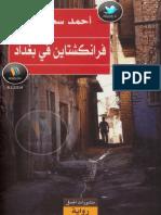 فرانكشتاين في بغداد - Copy