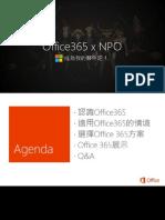 建立雲端辦公室的工具~ Office365 可以幫什麼忙?暨實際使用案例分享
