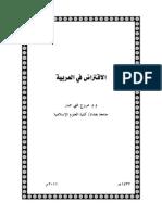 الاقتراض في العربية
