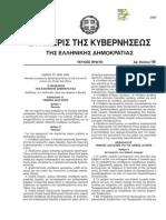 N. 4264/2014 (ΦΕΚ Α΄118)