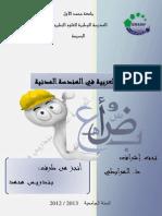 المصطلحات العربية في الهندسة المدنية