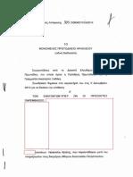 Ολόκληρη η απόφαση της 13/5/2014 του Πρωτοδικείου Ηρακλείου -Ακύρωση απολύσεων  εργαζομένων στην ΕΡΤ Κρήτης.