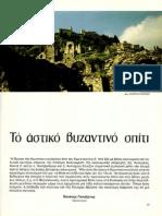 Το Αστικό Βυζαντινό Σπίτι