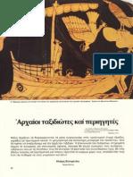 Αρχαίοι ταξιδιώτες και περιηγητές