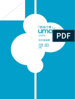 Umoja in Chinese - Facilitators Guide