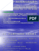 ISO9001 :2008 国际标准化组织简介