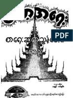 009 - BamaAhYae-Nyintpaung