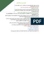 نشأة-الدولة-الإسلامية
